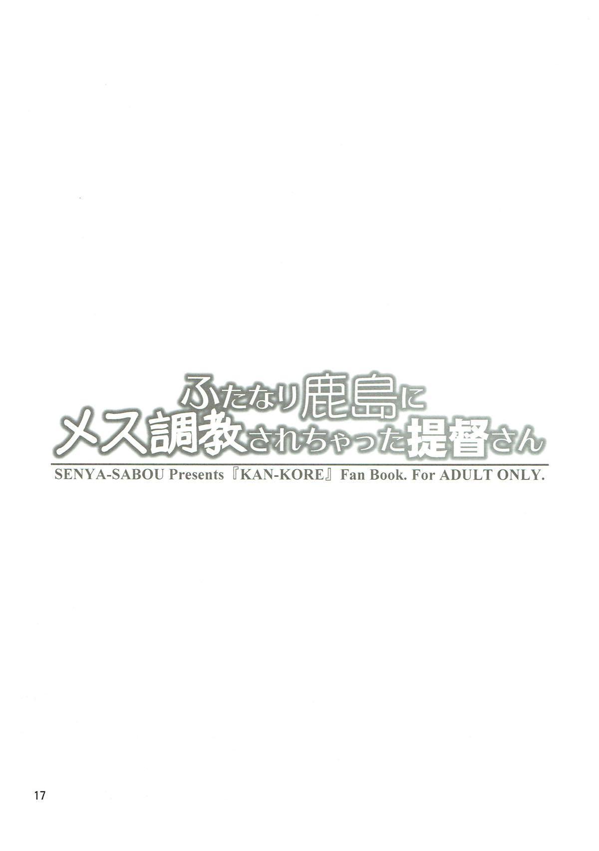 Futanari Kashima ni Mesu Choukyou sarechatta Teitoku-san 15