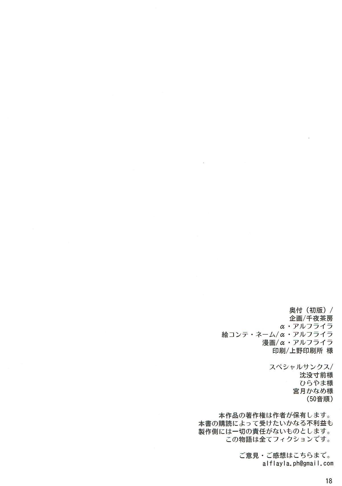 Futanari Kashima ni Mesu Choukyou sarechatta Teitoku-san 16