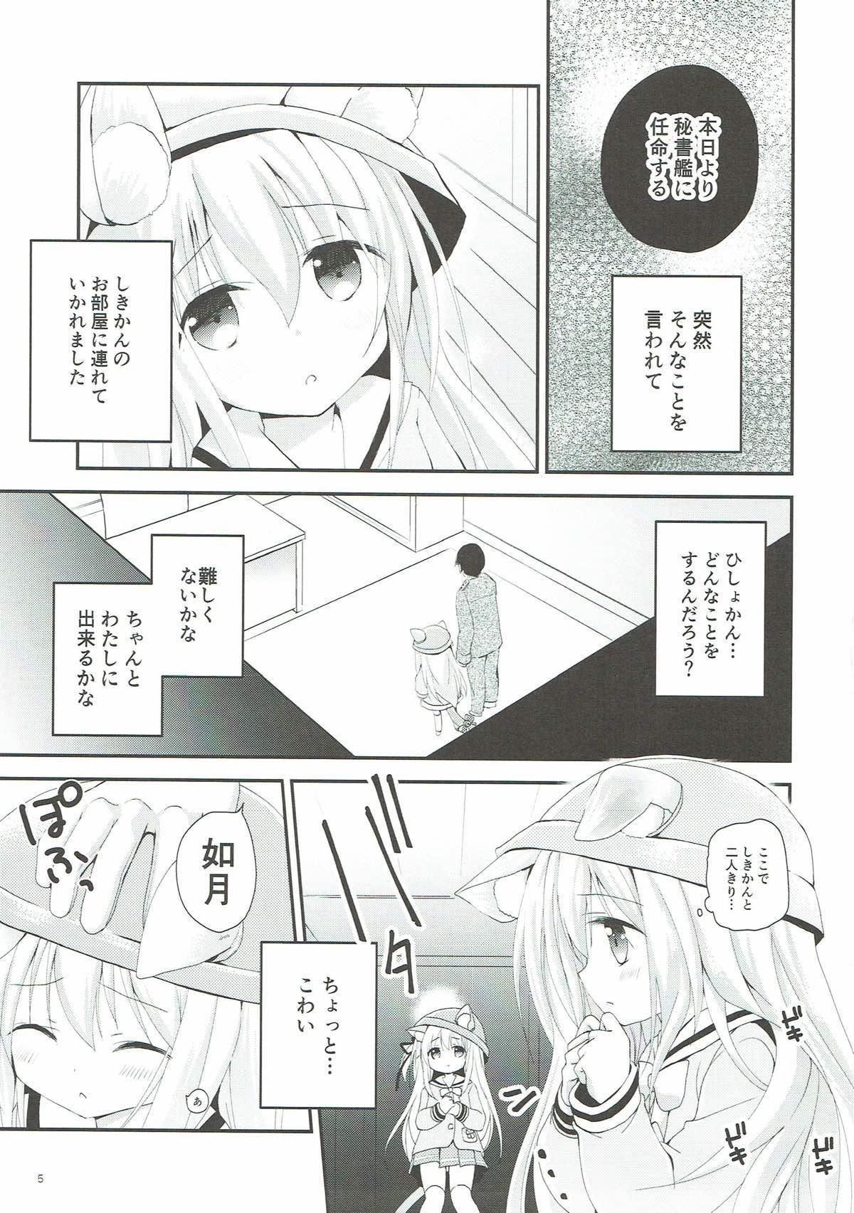 Hisho no Oshigoto 3