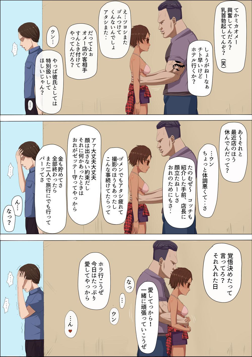 Sonokoro, Anoko wa... 3 114