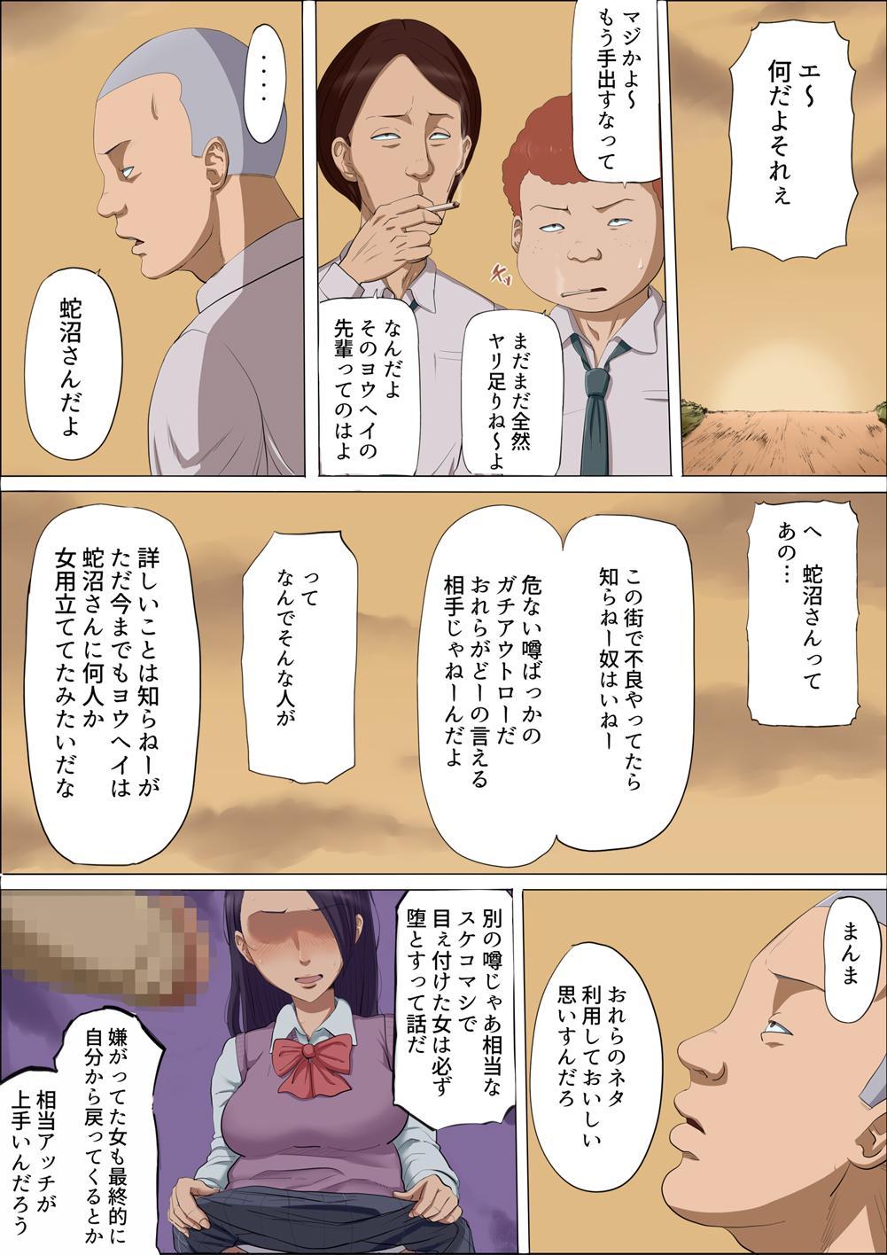 Sonokoro, Anoko wa... 3 16