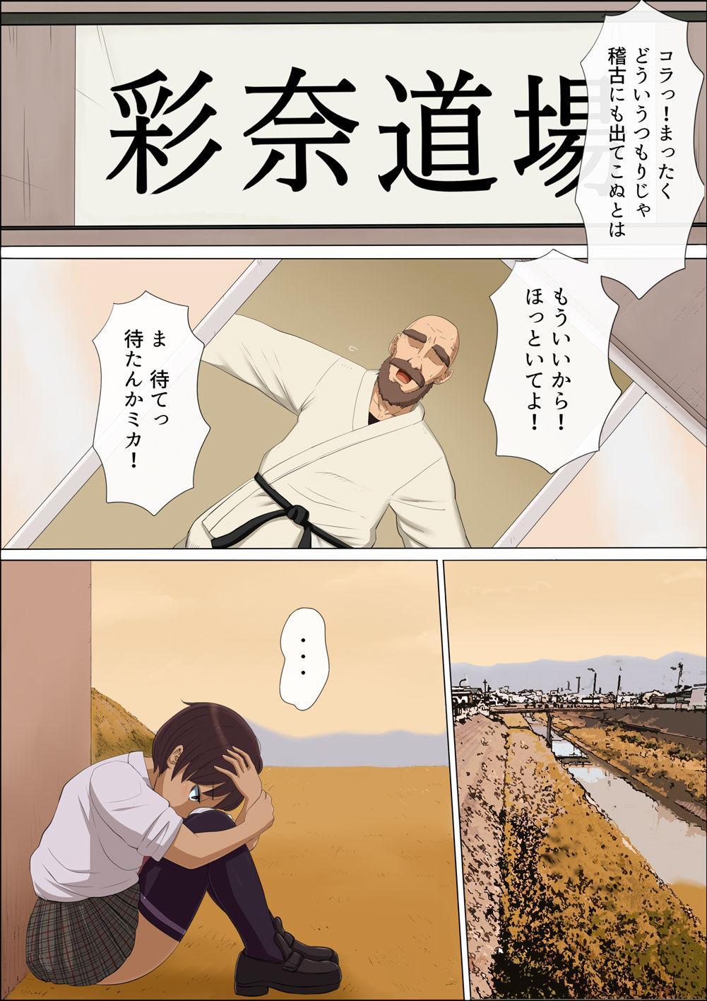 Sonokoro, Anoko wa... 3 1
