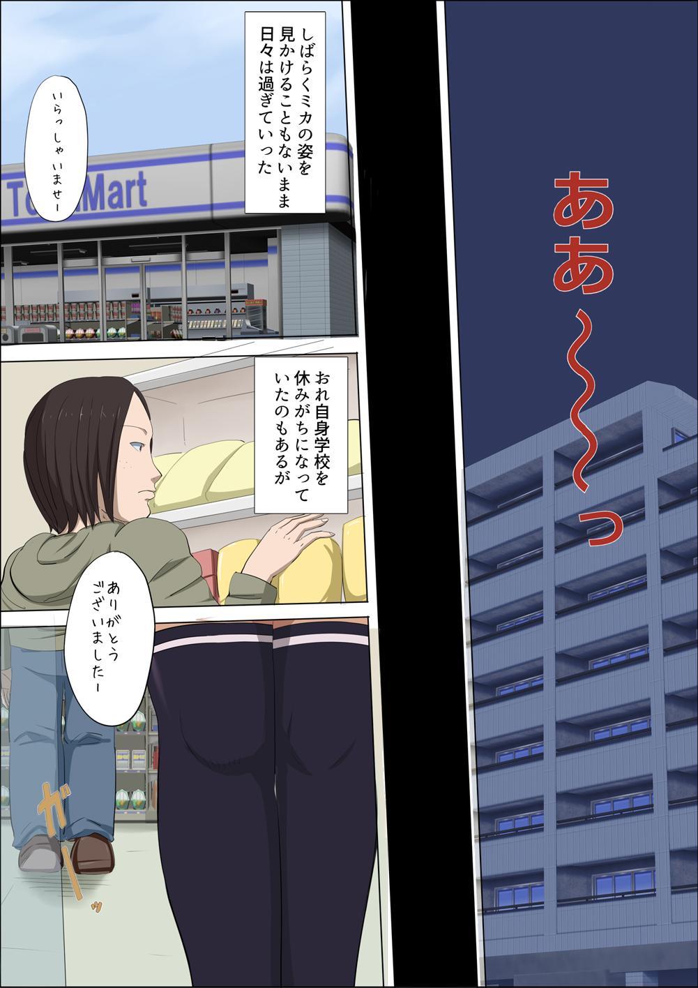 Sonokoro, Anoko wa... 3 51