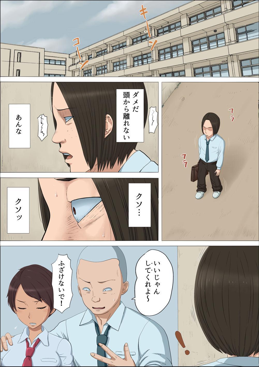 Sonokoro, Anoko wa... 3 5