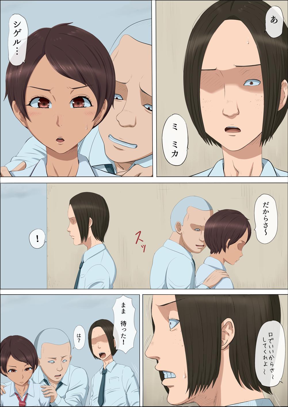 Sonokoro, Anoko wa... 3 6