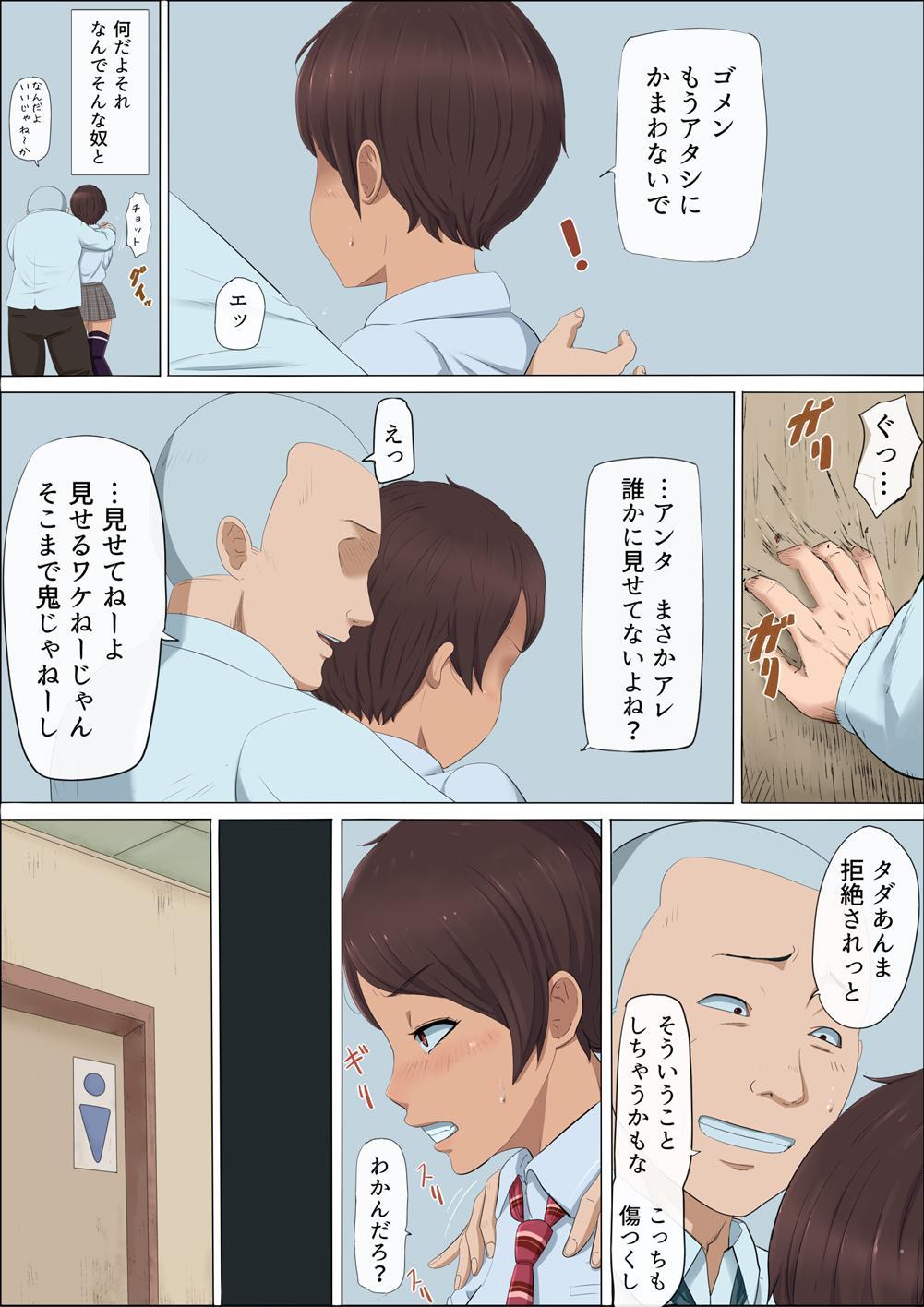 Sonokoro, Anoko wa... 3 8