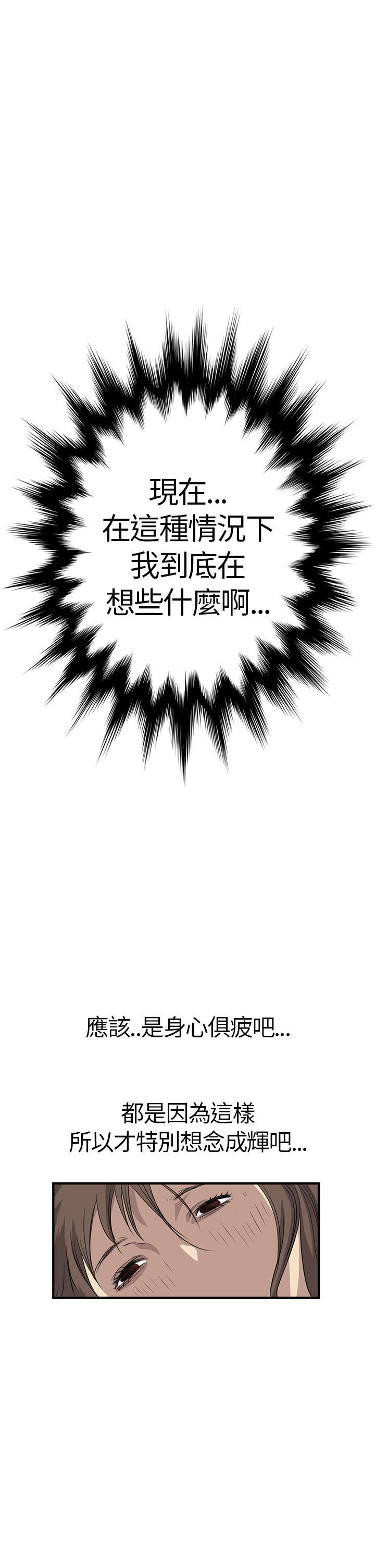Si-Eun 诗恩 Ch.1~5 117