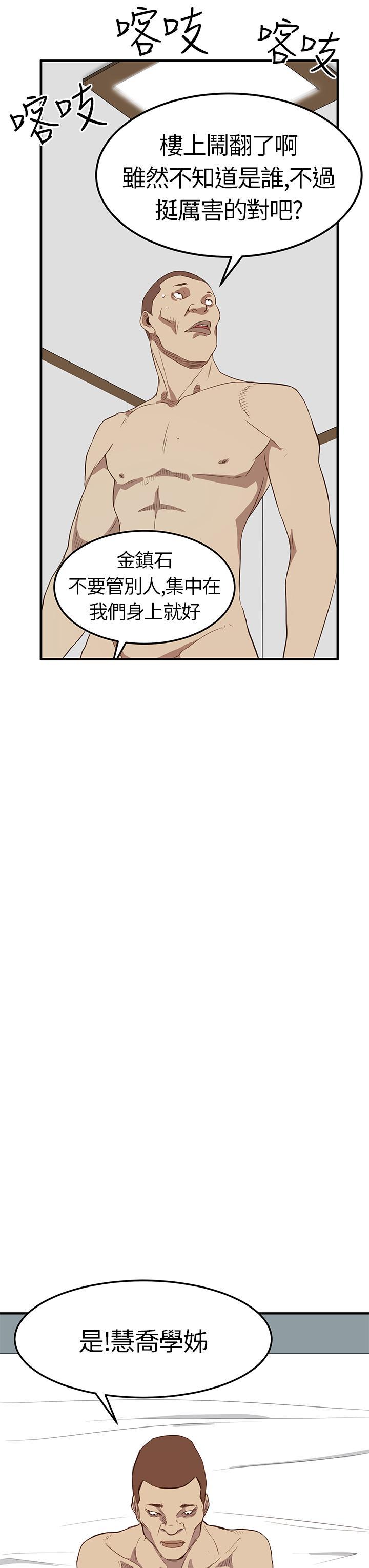 Si-Eun 诗恩 Ch.1~5 139