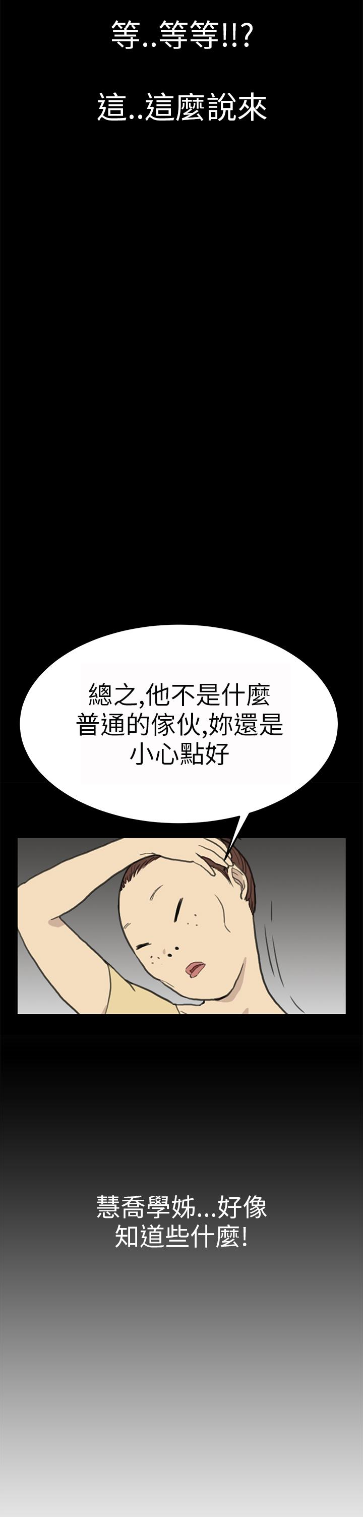 Si-Eun 诗恩 Ch.1~5 155