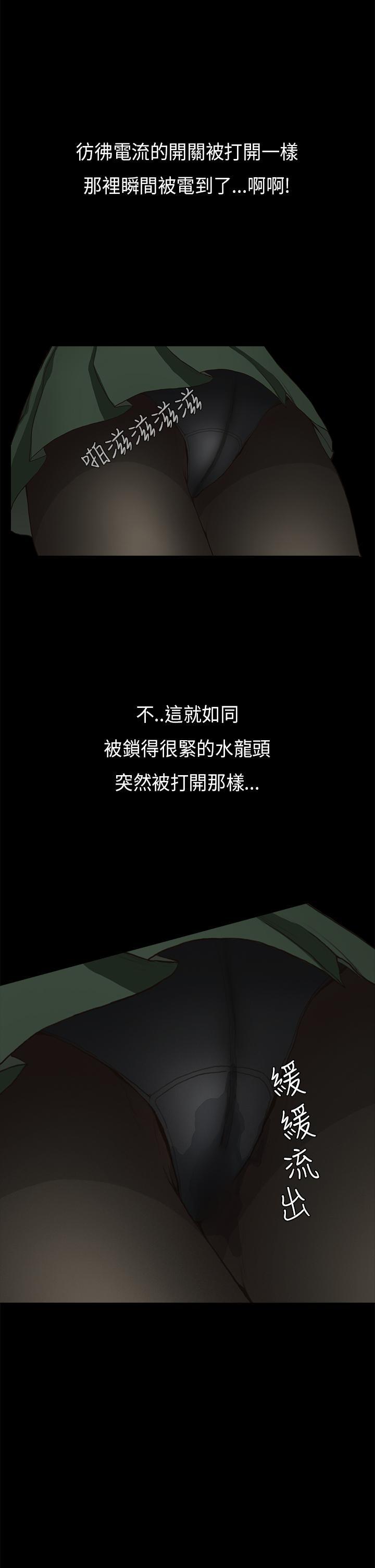 Si-Eun 诗恩 Ch.1~5 15