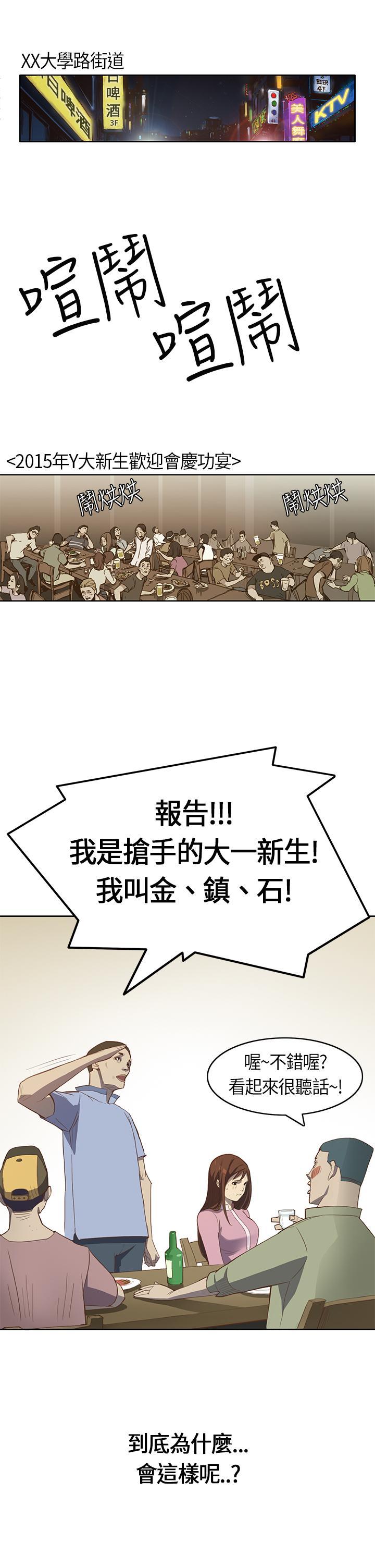 Si-Eun 诗恩 Ch.1~5 1