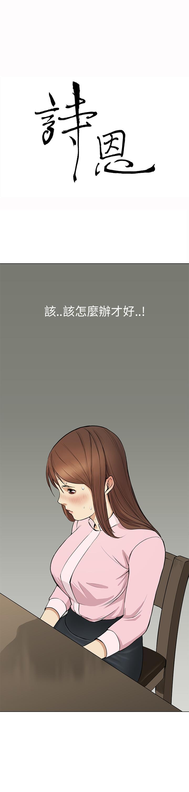 Si-Eun 诗恩 Ch.1~5 30