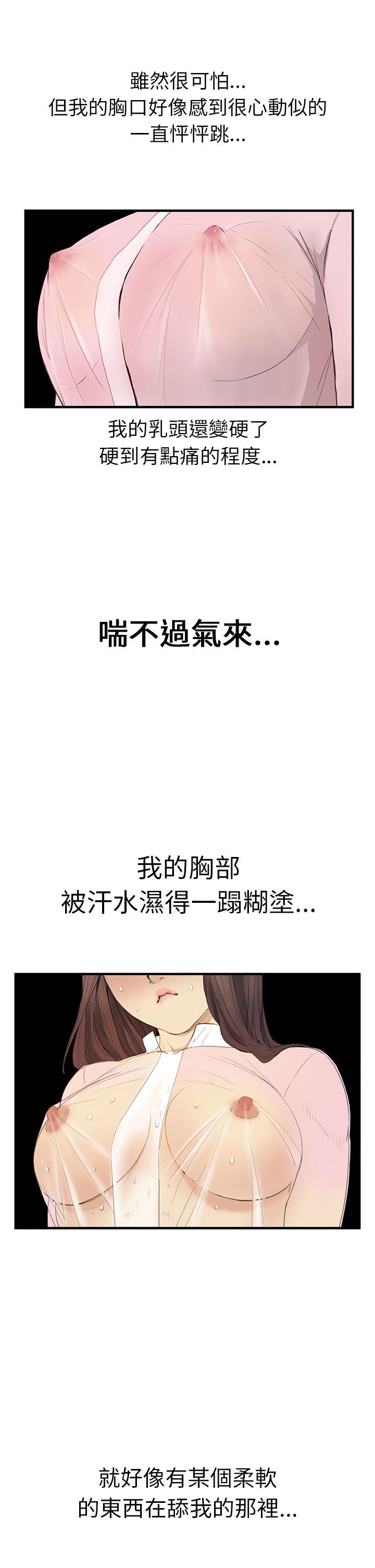 Si-Eun 诗恩 Ch.1~5 51