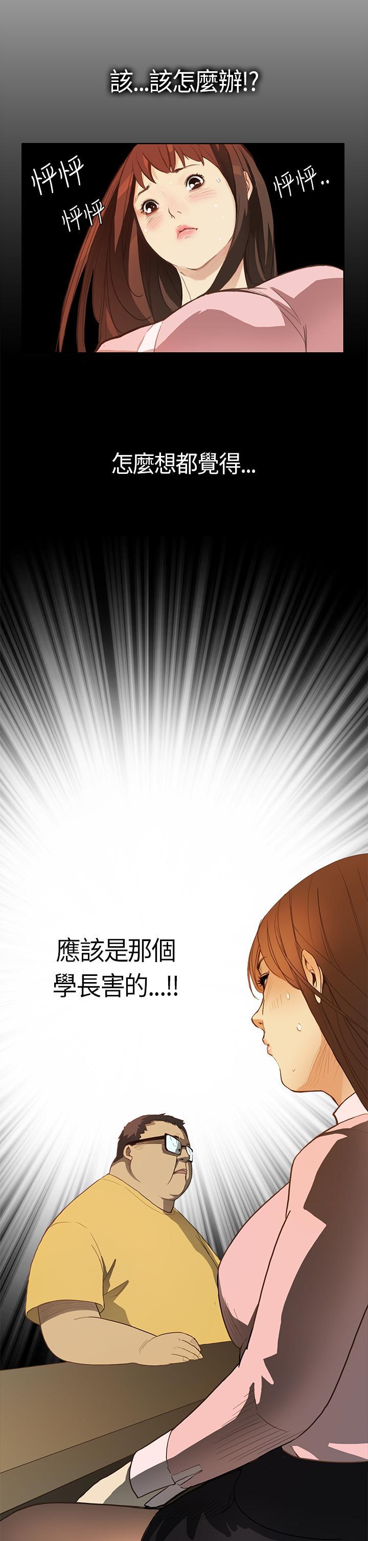 Si-Eun 诗恩 Ch.1~5 5