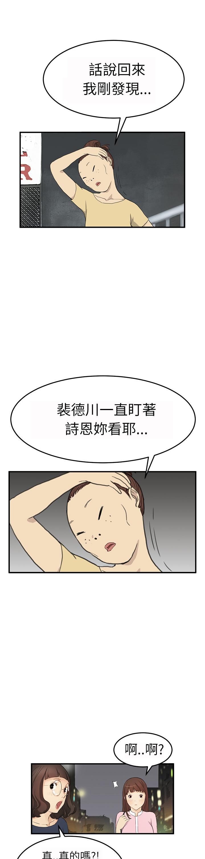 Si-Eun 诗恩 Ch.1~5 59