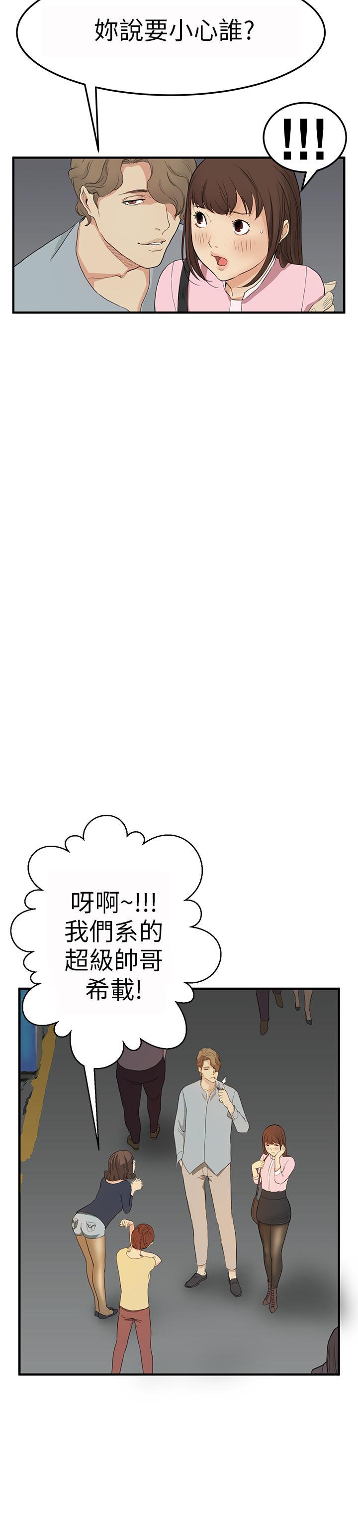 Si-Eun 诗恩 Ch.1~5 64