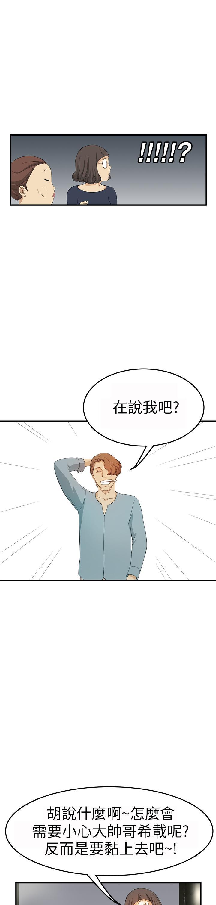 Si-Eun 诗恩 Ch.1~5 66