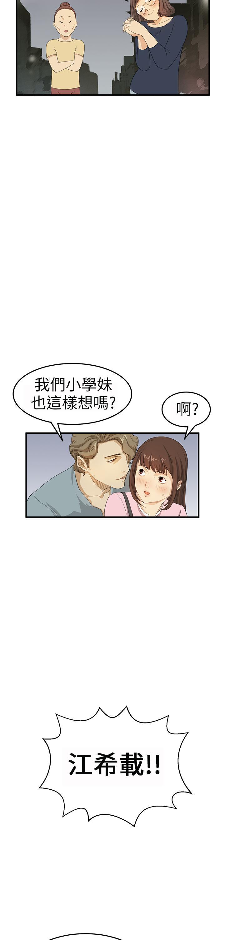 Si-Eun 诗恩 Ch.1~5 67