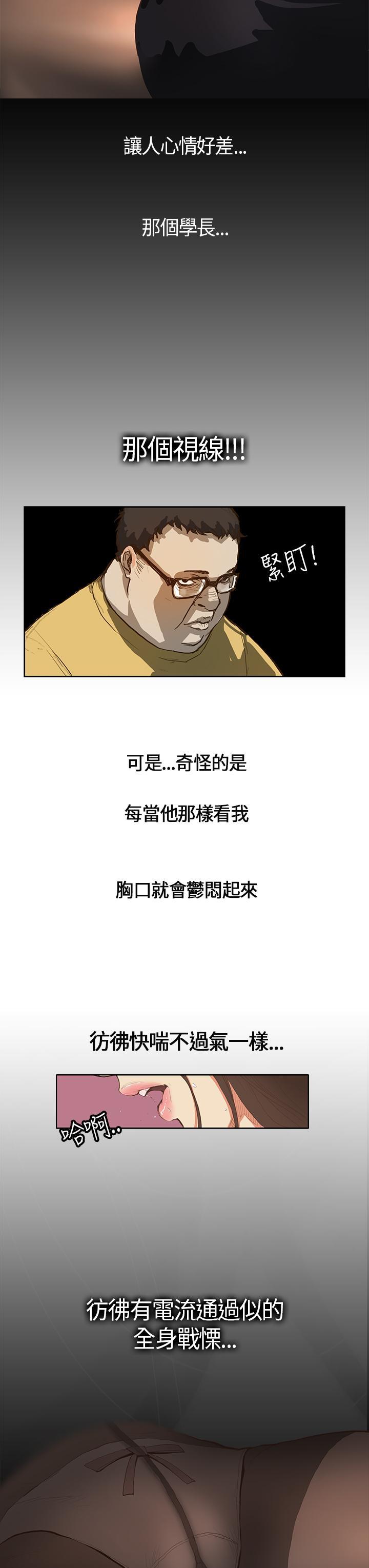 Si-Eun 诗恩 Ch.1~5 6