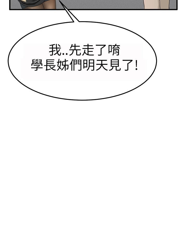 Si-Eun 诗恩 Ch.1~5 69