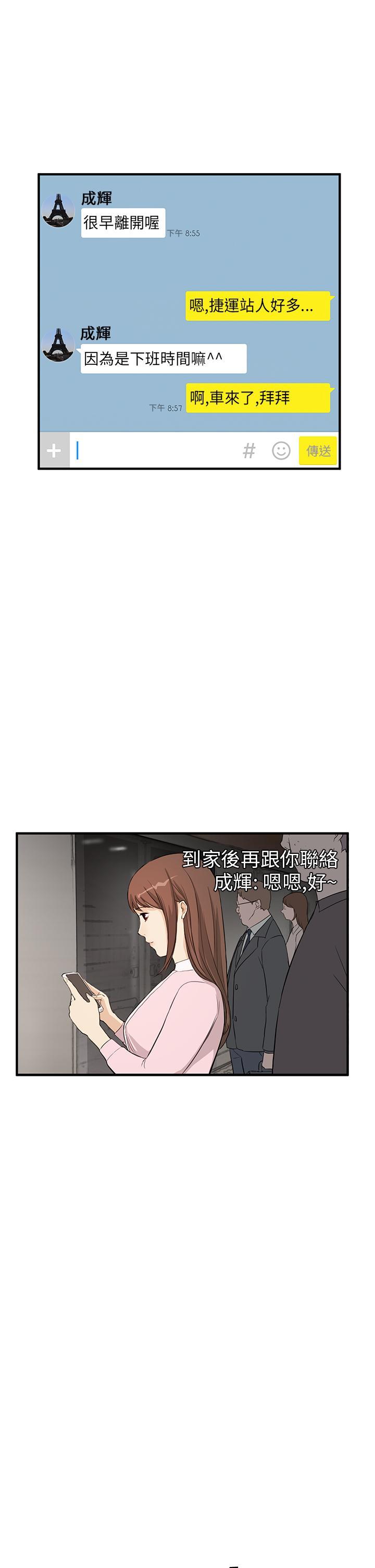 Si-Eun 诗恩 Ch.1~5 74
