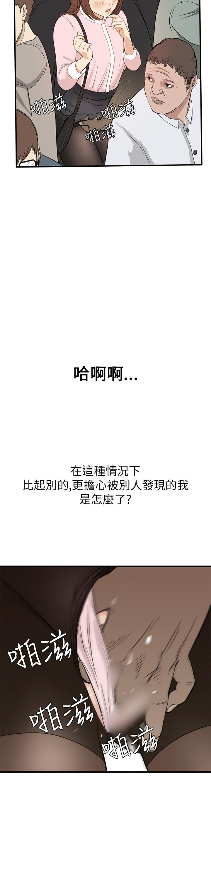 Si-Eun 诗恩 Ch.1~5 83