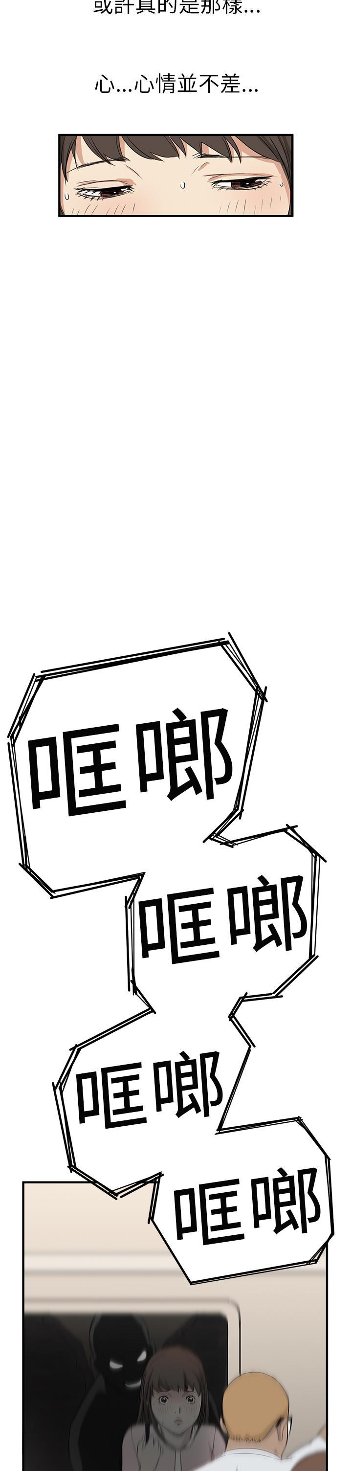 Si-Eun 诗恩 Ch.1~5 85
