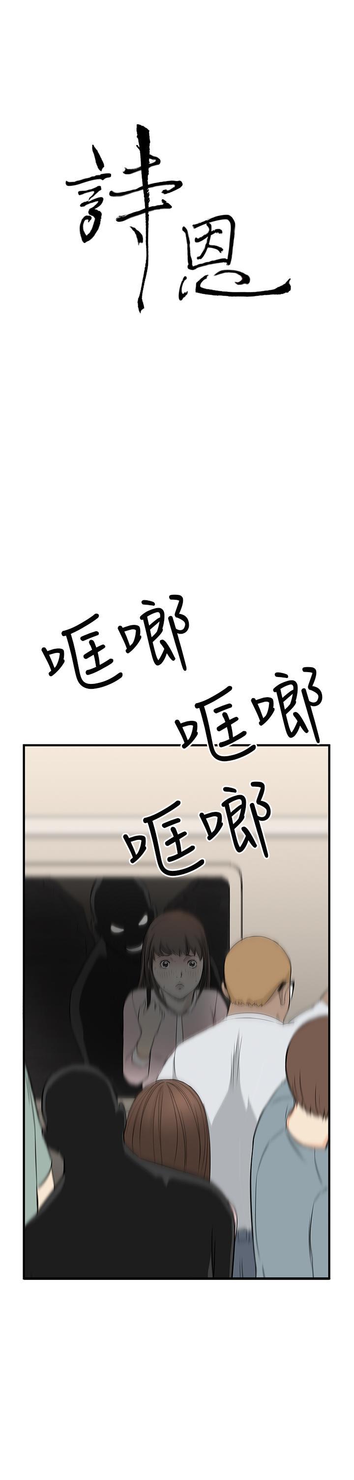 Si-Eun 诗恩 Ch.1~5 87