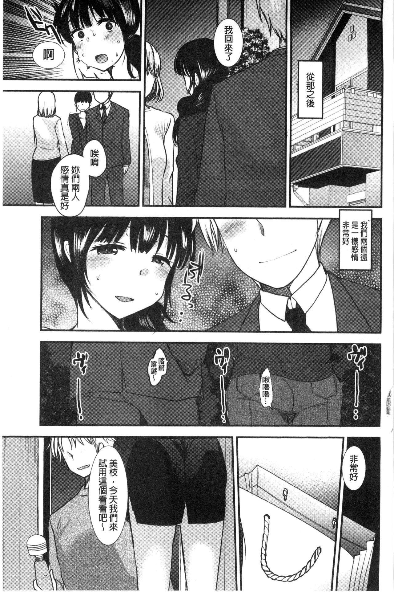 Amairo Onee-san | 甜美氣息的美人姊姊 101