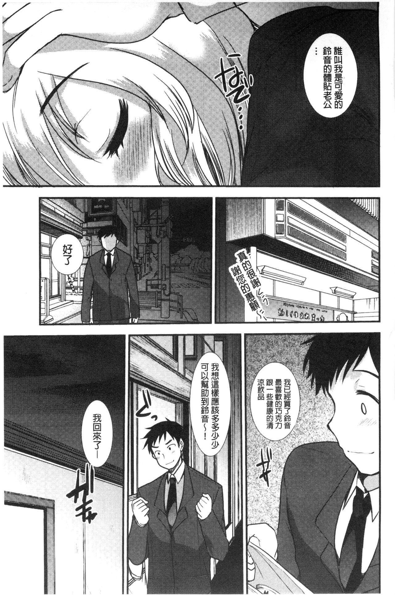 Amairo Onee-san | 甜美氣息的美人姊姊 109