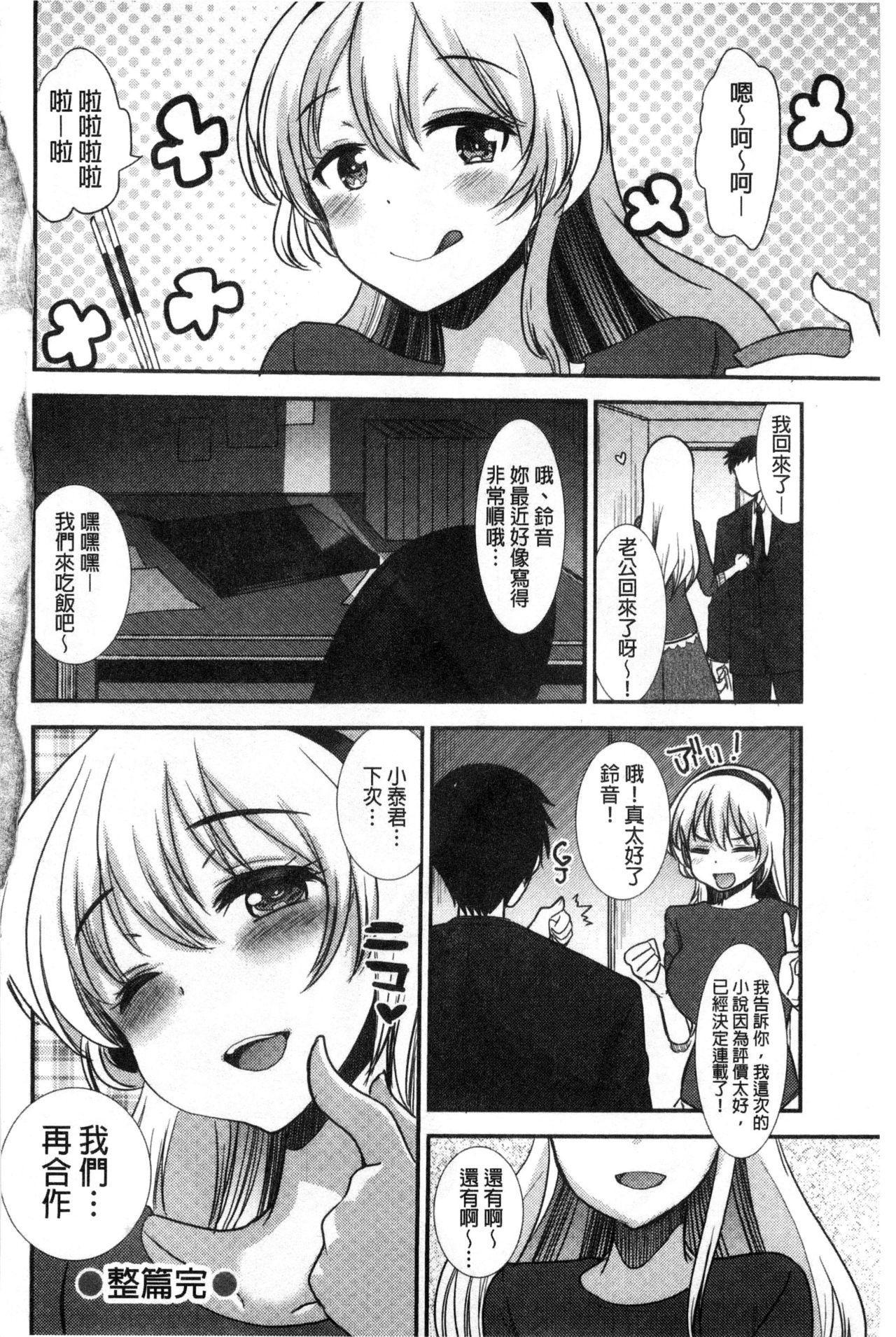 Amairo Onee-san | 甜美氣息的美人姊姊 124
