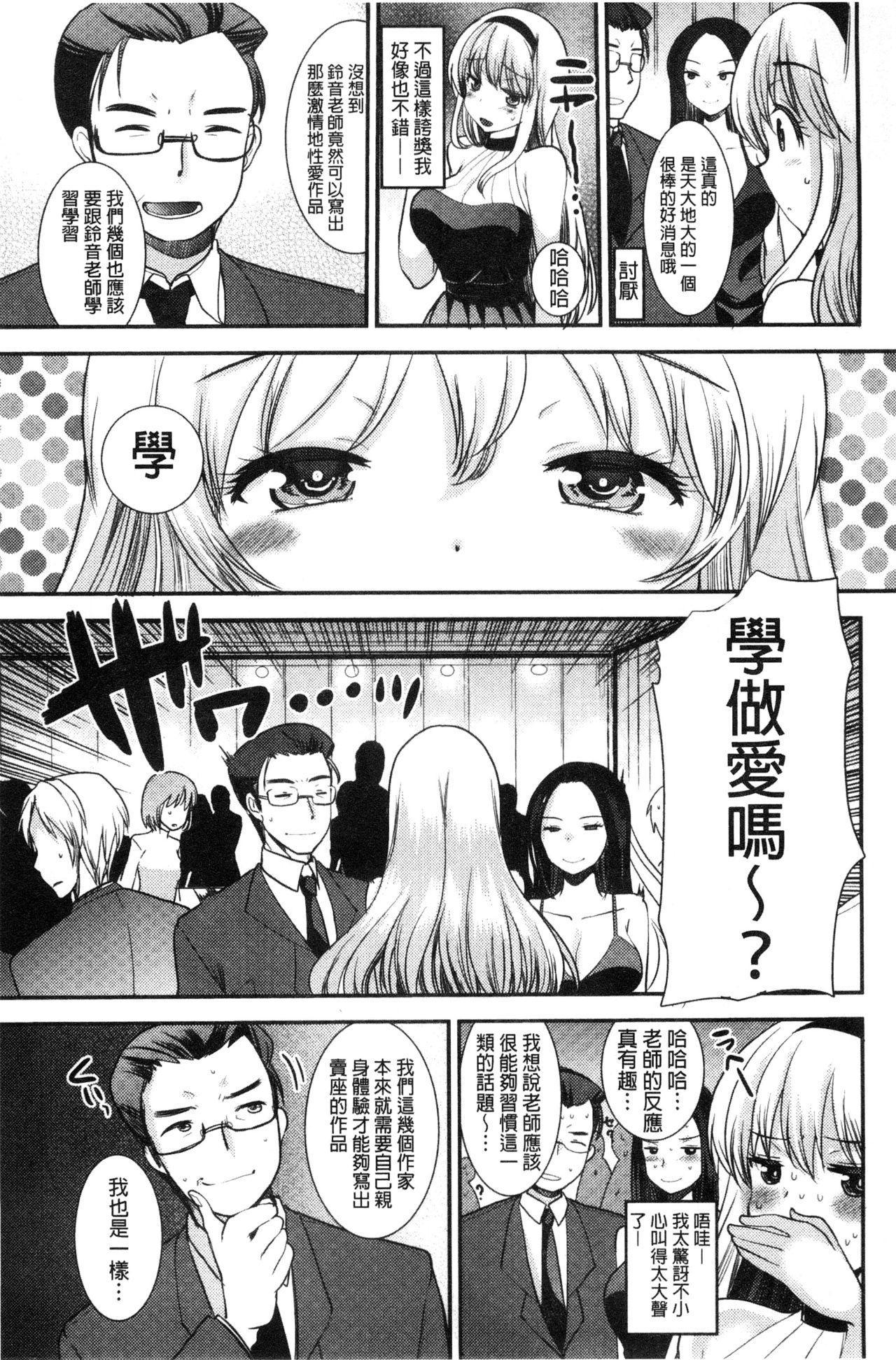 Amairo Onee-san | 甜美氣息的美人姊姊 127
