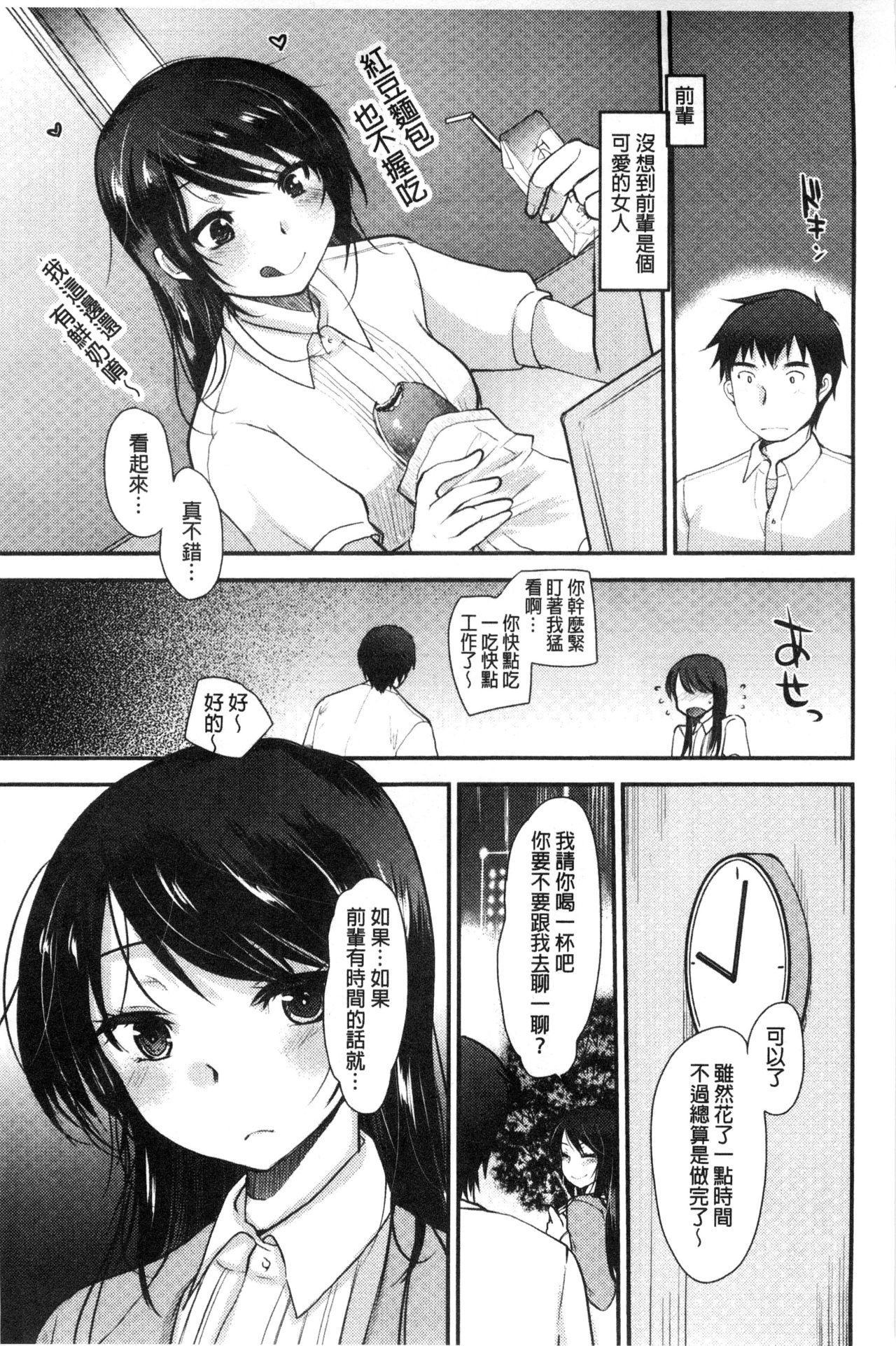 Amairo Onee-san | 甜美氣息的美人姊姊 145