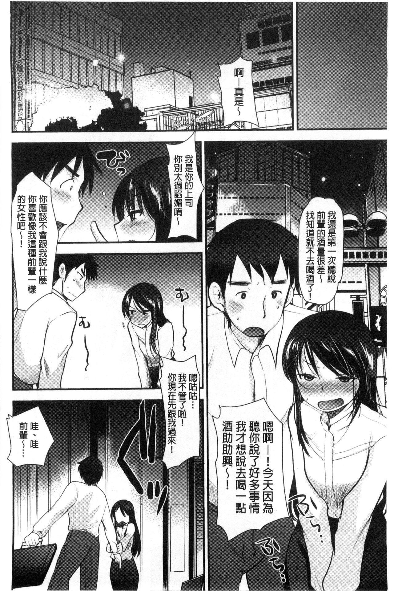 Amairo Onee-san | 甜美氣息的美人姊姊 150