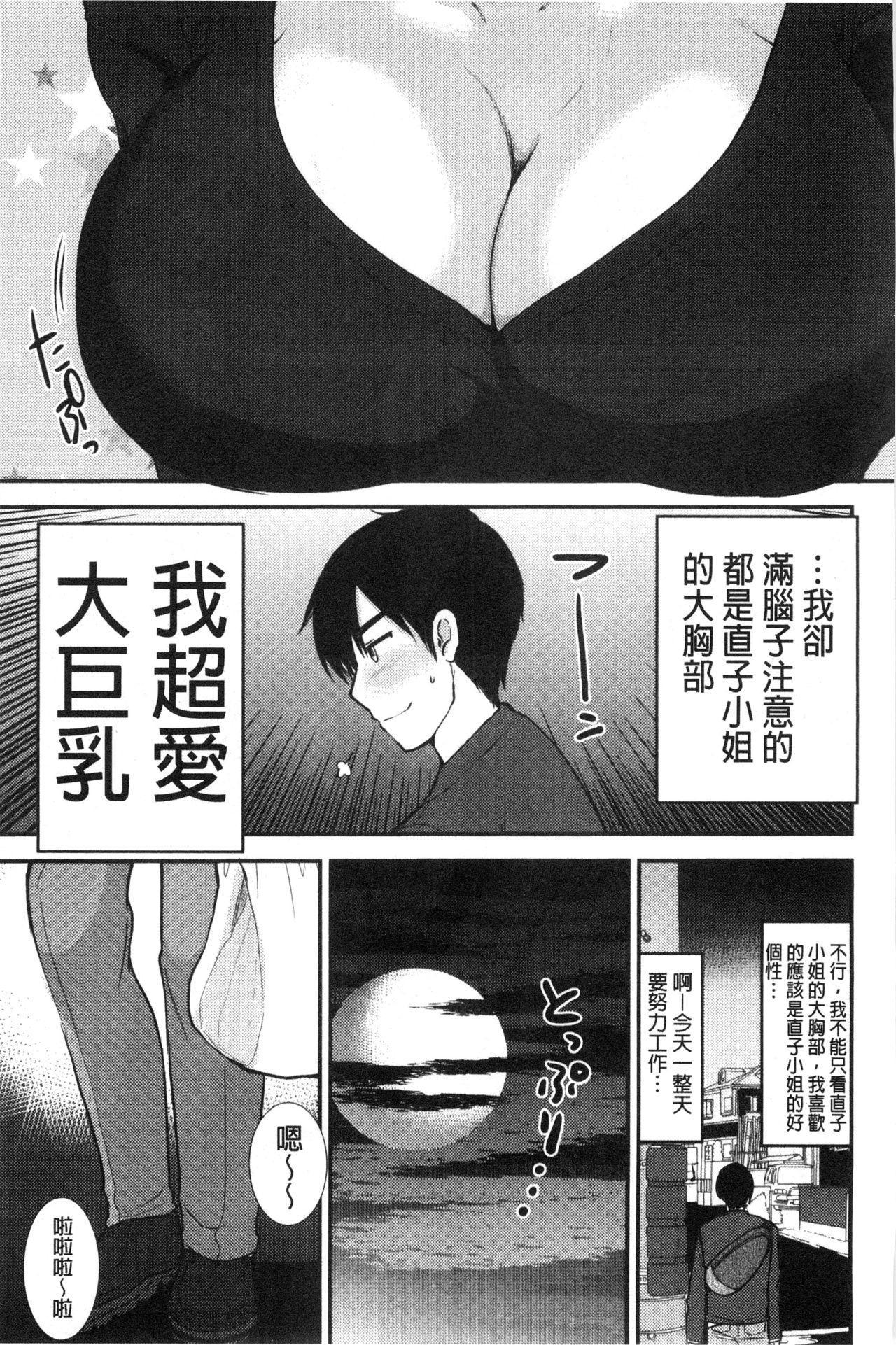 Amairo Onee-san | 甜美氣息的美人姊姊 179