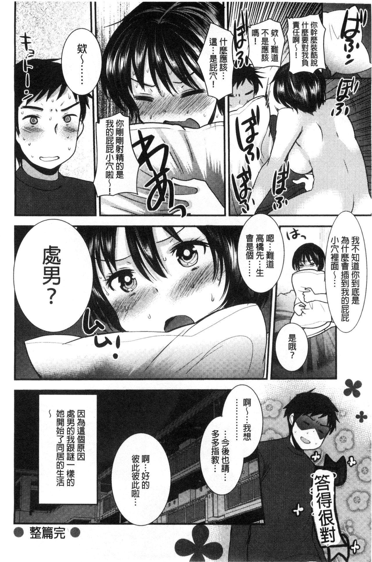 Amairo Onee-san | 甜美氣息的美人姊姊 20