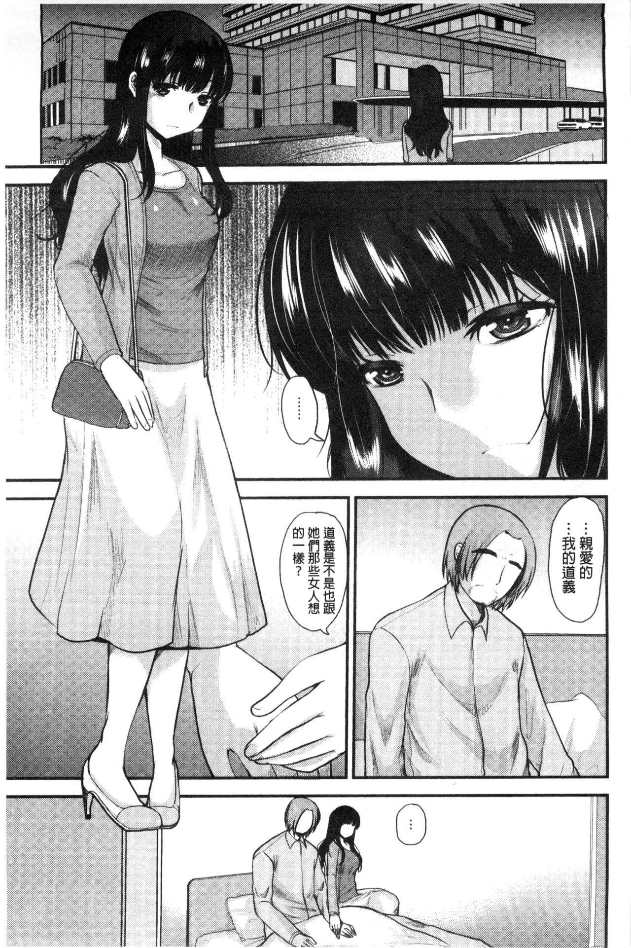 Amairo Onee-san | 甜美氣息的美人姊姊 61