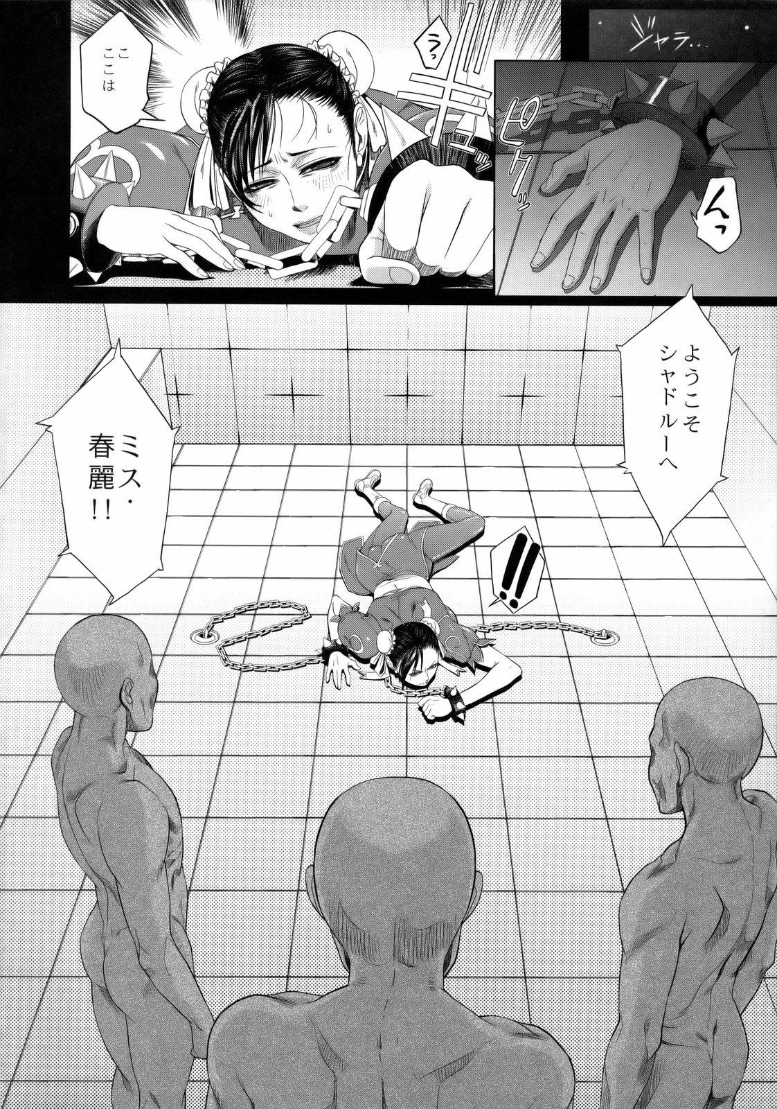 KETSU! MEGATON Chun-li 10