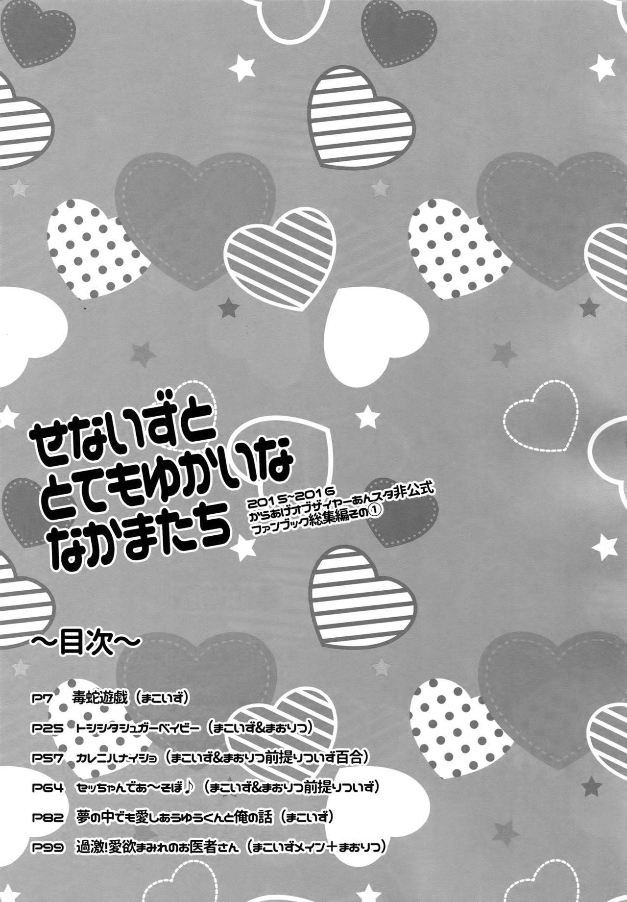 Senaizu to Totemo Yuka ina Naka Matachi 3
