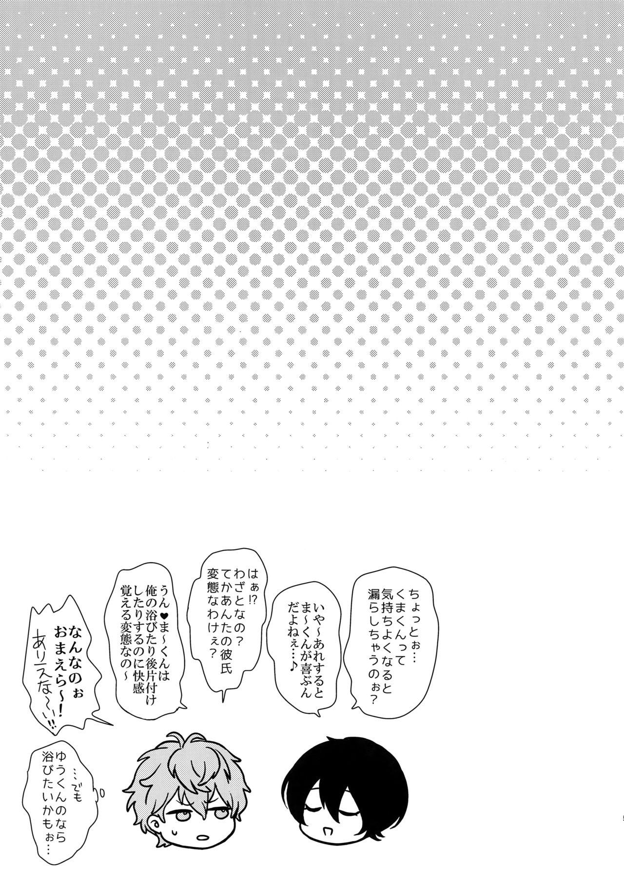Senaizu to Totemo Yuka ina Naka Matachi 53