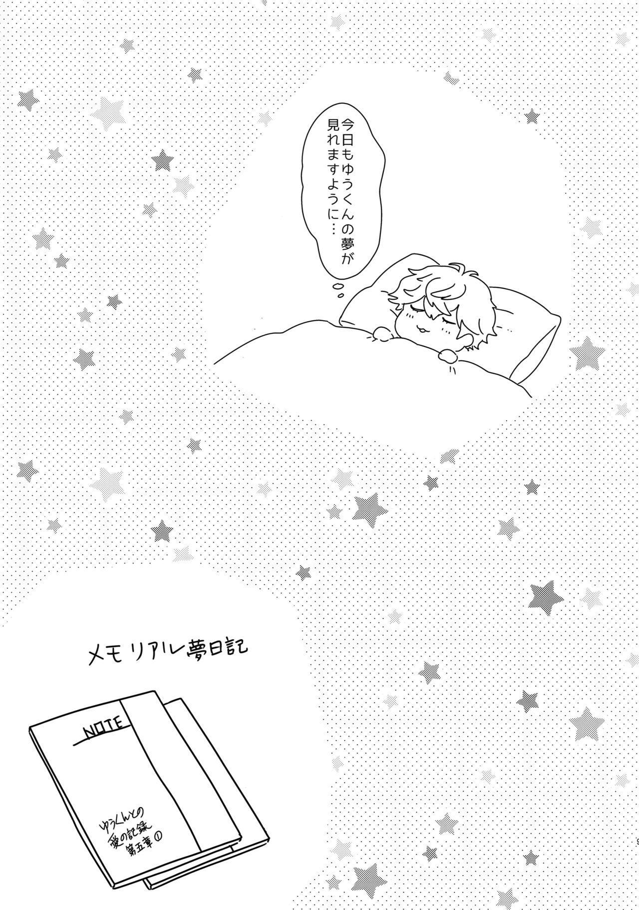 Senaizu to Totemo Yuka ina Naka Matachi 93