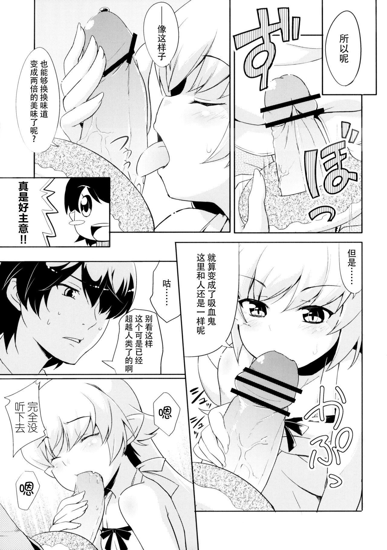 Ha ni Shitakokoro 32