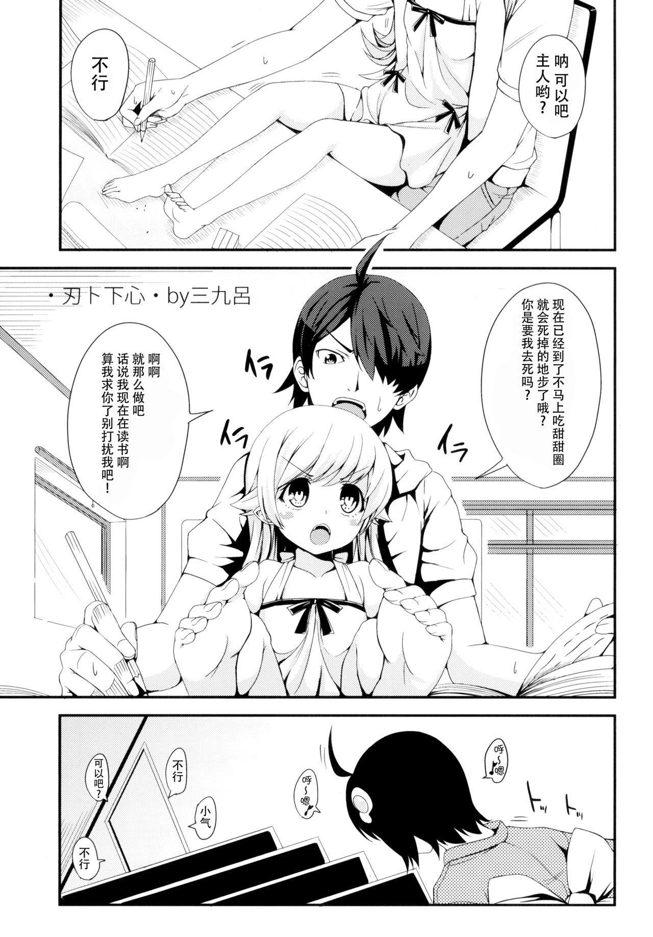 Ha ni Shitakokoro 4