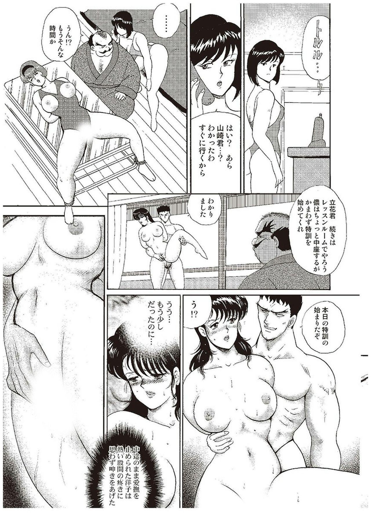 Maihime Chigoku no Ori Ni 9
