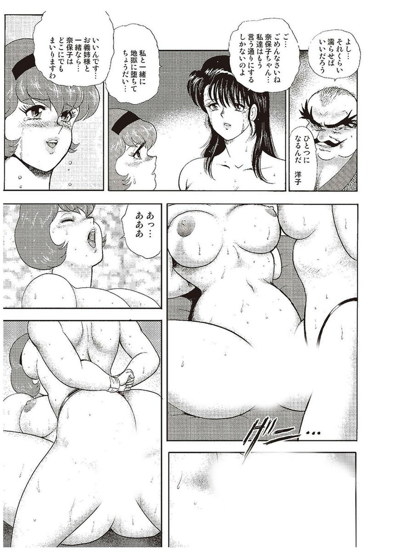 Maihime Chigoku no Ori Ni 99