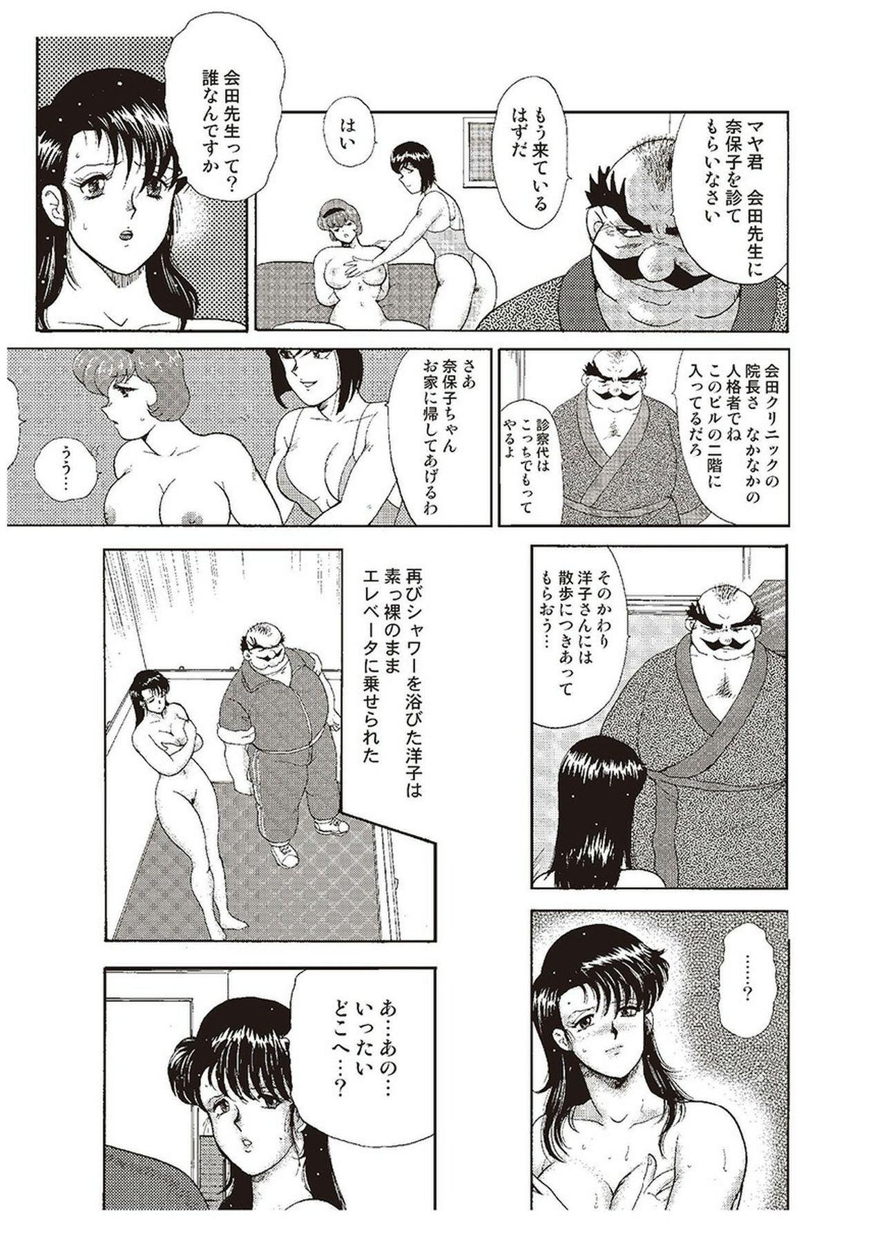 Maihime Chigoku no Ori Ni 107