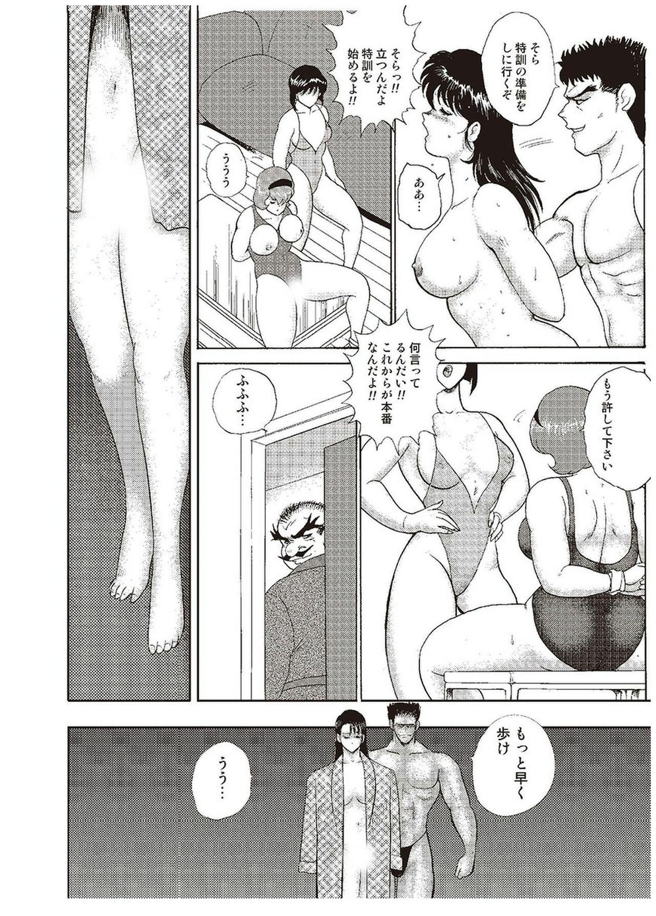 Maihime Chigoku no Ori Ni 10