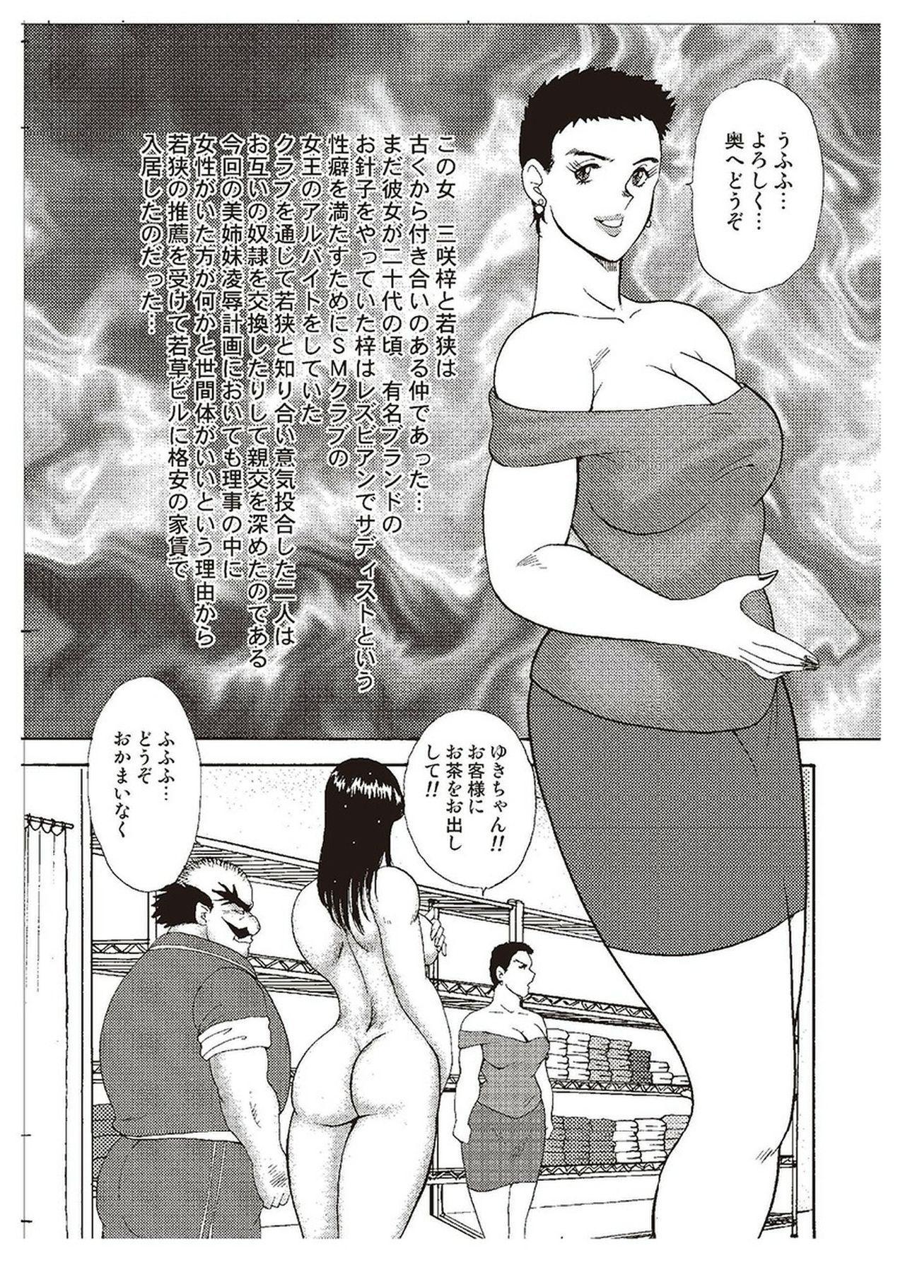Maihime Chigoku no Ori Ni 111