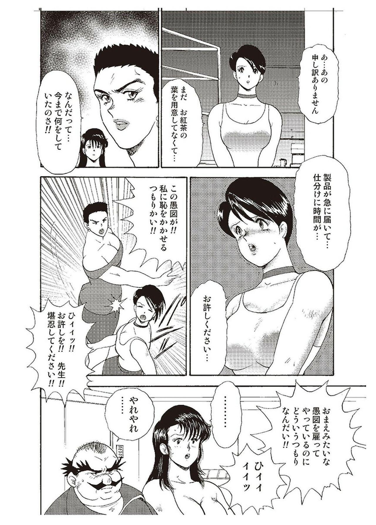 Maihime Chigoku no Ori Ni 112
