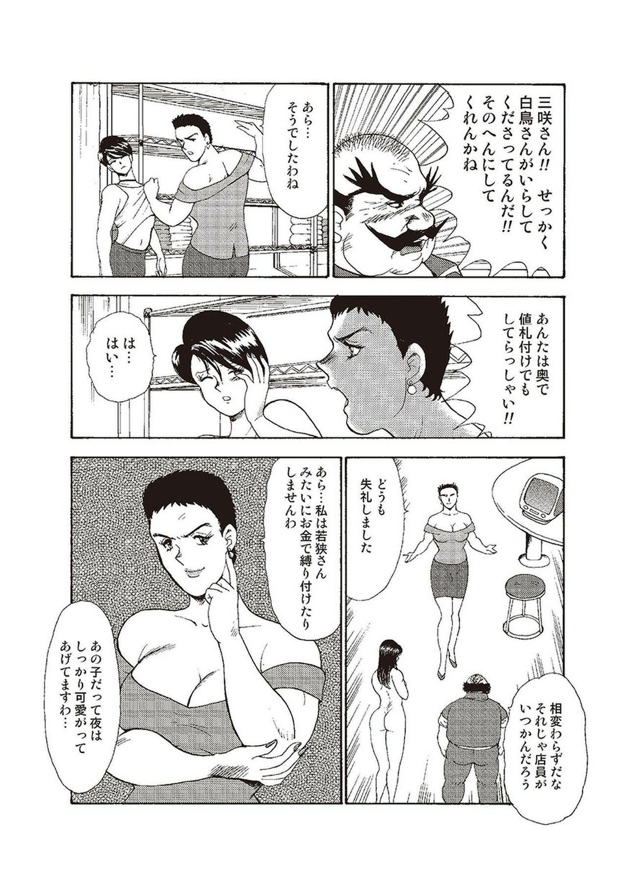 Maihime Chigoku no Ori Ni 113